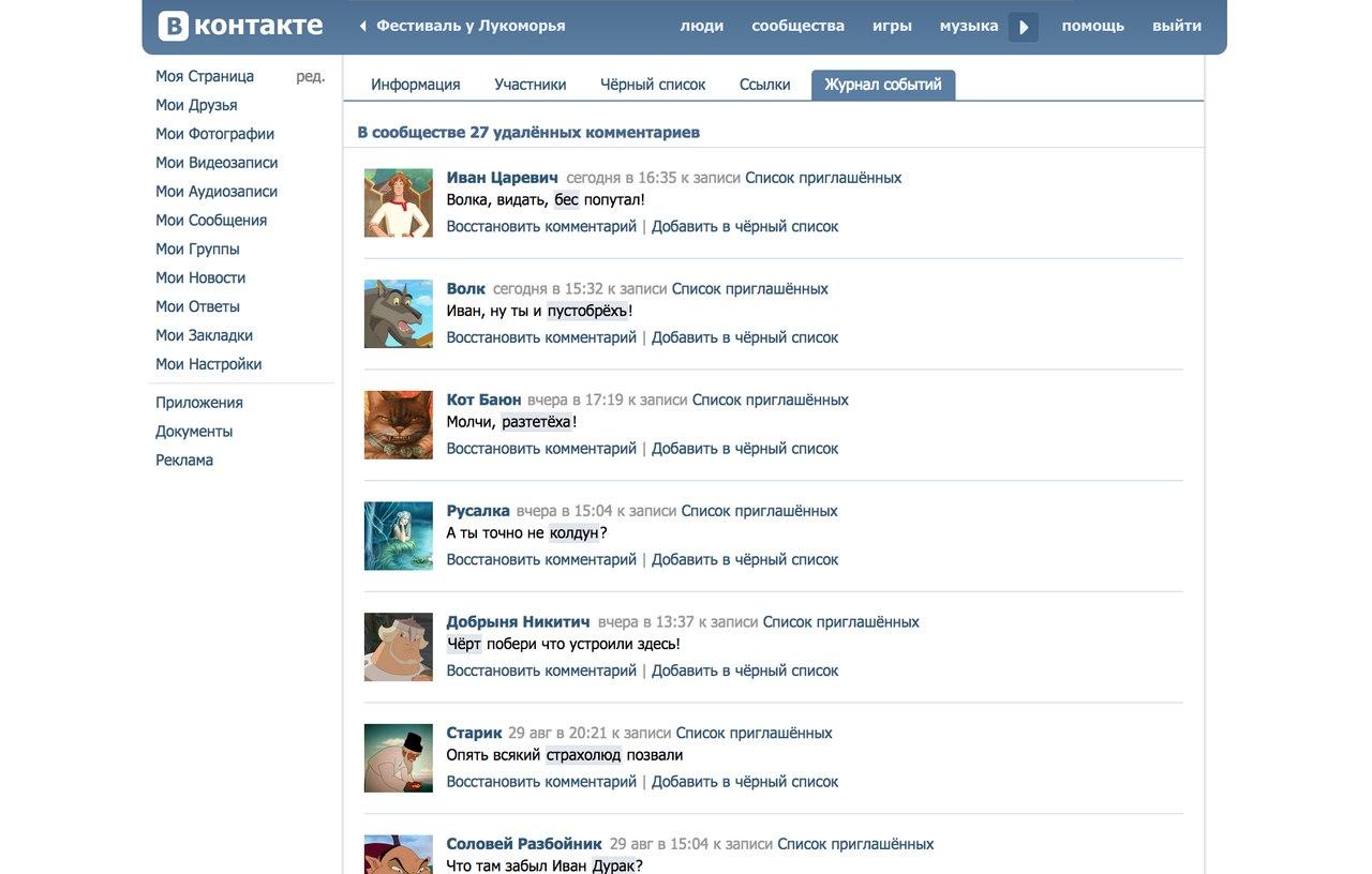 Как сделать на сайт комментарии вконтакте